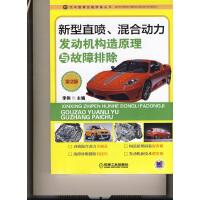 新型直喷、混合动力发动机构造原理与故障排除(第2版)