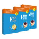 奥数教程九年级(第六版)套装(教程+能力测试+学习手册全3册)