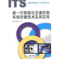 新一代智能化交通控制系统关键技术及其应用[1/1](智能交通系统(ITS)系列丛书)