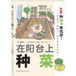 """入选""""大众喜爱的50种书"""":在阳台上种菜(非常畅销的园艺书)"""