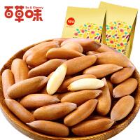 【百草味_巴西松子】休闲零食 坚果干果 128gx2袋 特产 手剥特价进口