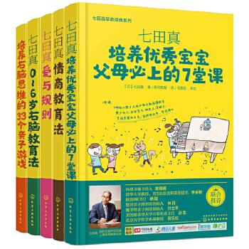 七田真早教经典系列5册