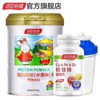 汤臣倍健 蛋白质粉(水果味)600g+钙铁锌30粒*2 儿童蛋白粉 蛋白质粉 蛋白含量高 易吸收