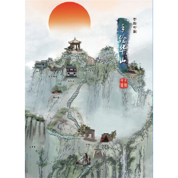 手绘华山(美丽中国手绘系列)