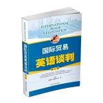 国际贸易英语谈判(第三版)