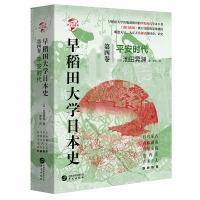 华文全球史069·早稻田大学日本史(卷四):平安时代