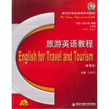 旅游英语教程(第2版)