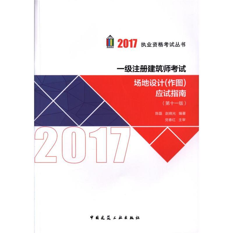《2017-一级注册建筑师考试场地设计(作图)应试指南