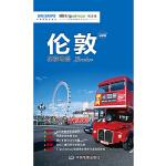 出国游城市旅游地图系列-伦敦