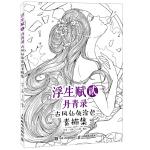 浮生赋贰・丹青录 古风仙侠涂色素描集