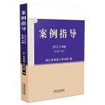 案例指导(2015年卷)(总第七卷)