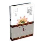 世间安得双全法,不负如来不负卿(他是雪域王者,他是西藏活佛,他是浪漫诗人。全面演绎仓央嘉措的传奇一生,唯美抒写仓央嘉措的情感世界)