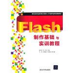 Flash制作基础与实训教程