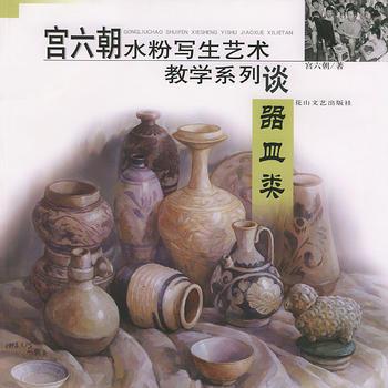 宫六朝水粉写生艺术教学系列――器皿类