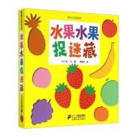 蒲蒲兰绘本馆・挖孔认知系列3:水果水果捉迷藏[0-2岁]石川浩二童书绘本