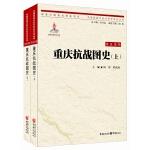 中国抗战大后方历史文化丛书:重庆抗战图史(上下册)