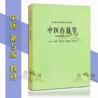 老版俗称第5五版 中医内科学(五版教材)张伯臾 上海科技.