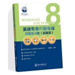英语专业八级专项试题练习集(新题型):阅读理解、语言运用、翻译、写作