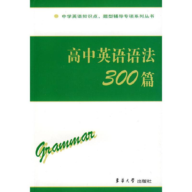 高中英语语法300篇