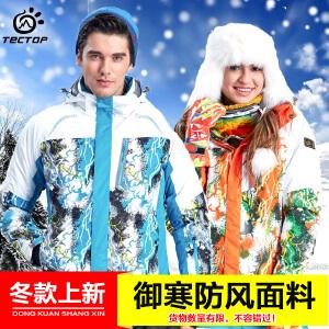 TECTOP/探拓 户外运动男女冬季保暖滑雪服御寒防水防风外套情侣