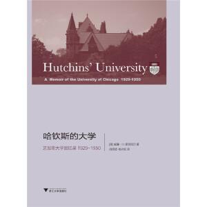 哈钦斯的大学:芝加哥大学回忆录 1929-1950(在这样一个时代,在这样一个地方,度过自己的年轻岁月真是太美妙了!看哈钦斯1929~1950年主政的芝加哥大学,那时的学生如何寻求真理,嘲讽妥协!)
