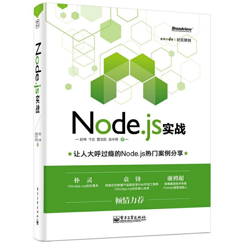 Node.js 实战(双色)(8个Node.js热门案例手把手教你Node.js实战开发及编程技巧,涉及Node.js常用框架、数据库、运维命令和网络安全等内容,朴灵、袁锋等倾情力荐)8大Node.js热门案例,作者团队在线答疑,版本及时更新,已出版《Node.js实战(第2季)》