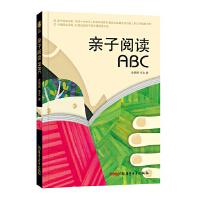 亲子阅读ABC