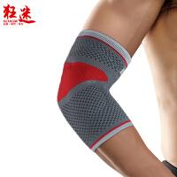 狂迷运动护臂透气篮球排球护肘足球羽毛球弹性护具护肘 单只装