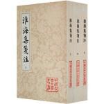 淮海集笺注(共3册)