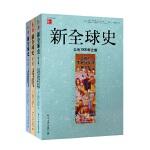 新全球史套装(三卷)