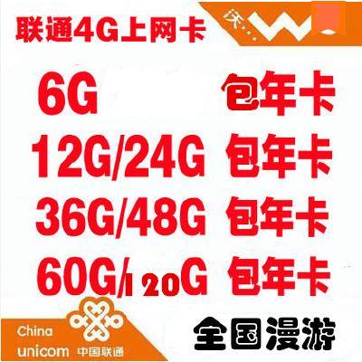 中国联通3G/4G资费卡流量卡 联通6g 12g 24g 36G 48G包年卡 累计卡 全国漫游全国漫游