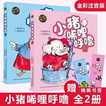 小猪唏哩呼噜 全套2册