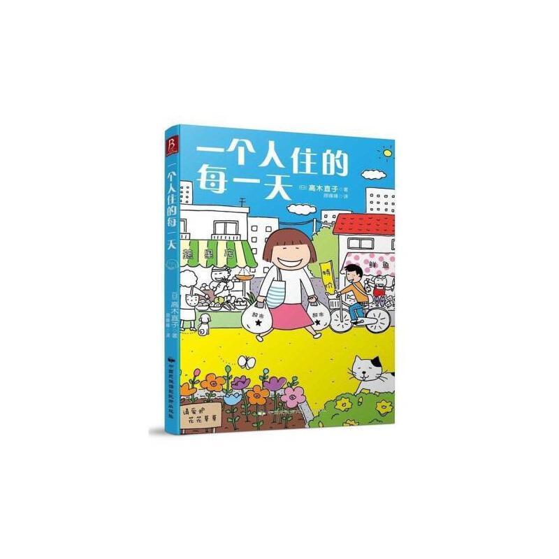 每y1天高木直子漫画绘本高木直子系列绘本高木直子作品10周年纪念版