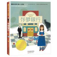 国际大奖小说注音版――存梦银行