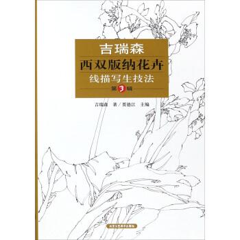 吉瑞森西双版纳花卉线描写生技法(第3辑)