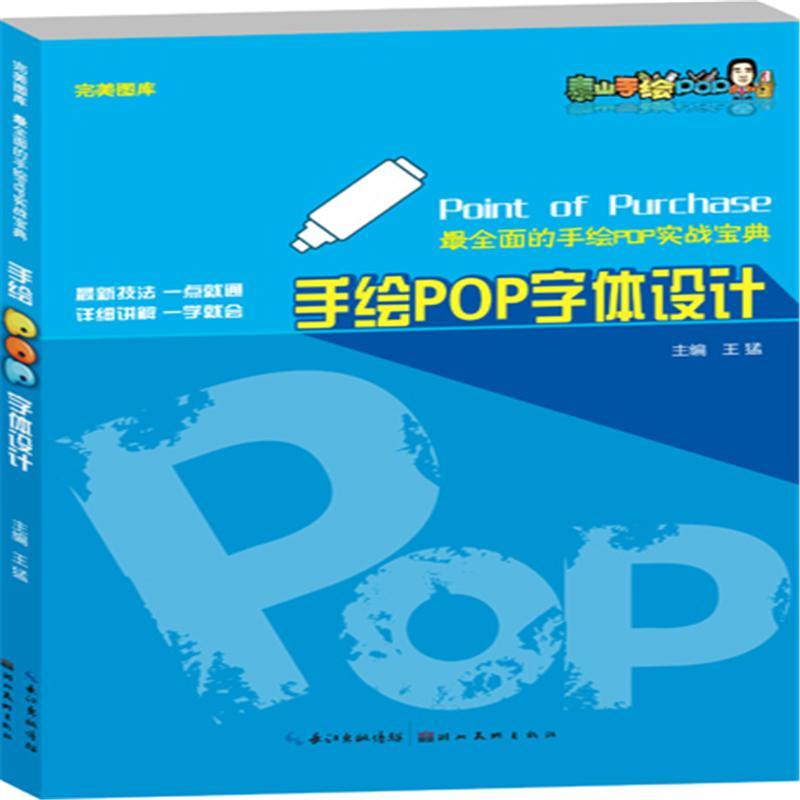 手绘pop字体设计( 货号:753947882)