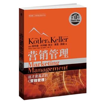 """营销管理(第15版)面向移动互联网时代的营销圣经  科特勒《营销管理》在中国独家合法授权的版本   这就是大家口口相传的""""营销圣经"""",被列入各种管理类图书的必读书单  作者科特勒被誉为""""营销教父"""",启迪了一代又一代营销人"""
