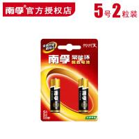 【当当自营】南孚 5号电池聚能环碱性2粒装 LR6无汞环保AA干电池
