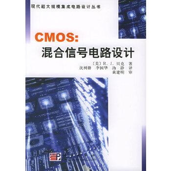 混合信号电路设计——现代超大规模集成电路设计丛书