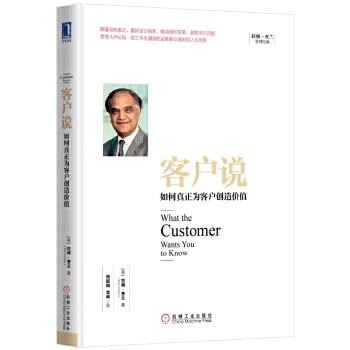客户说:如何真正为客户创造价值(