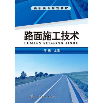 路面施工技术(何晨)