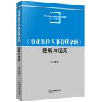 《事业单位人事管理条例》理解与适用