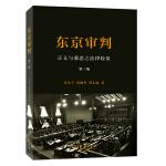 东京审判:正义与邪恶之法律较量(第三版)