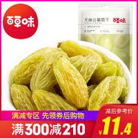 【百草味-白葡萄干200g】新疆吐鲁番干果特产零食 绿提子干