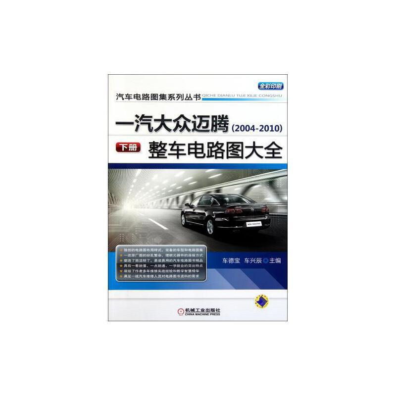 《一汽大众迈腾整车电路图大全(下全彩印刷)/汽车