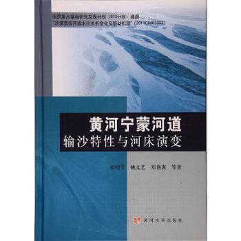 黄河宁蒙河道输沙特性与河床演变