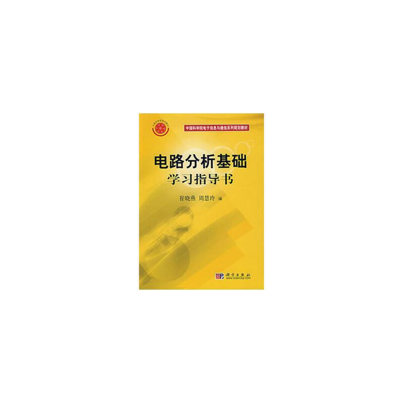 电路分析基础学习指导书