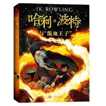 """哈利・波特与""""混血王子"""":纪念版"""