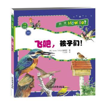 科学HOW SO? 动物大作战:19.动物  飞吧,孩子们! Korea Tolstoi编辑部,千太阳文化发展有限公司 9787801769336