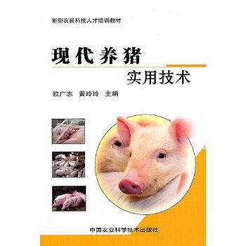 现代养猪实用技术